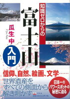 【バーゲン本】知識ゼロからの富士山入門