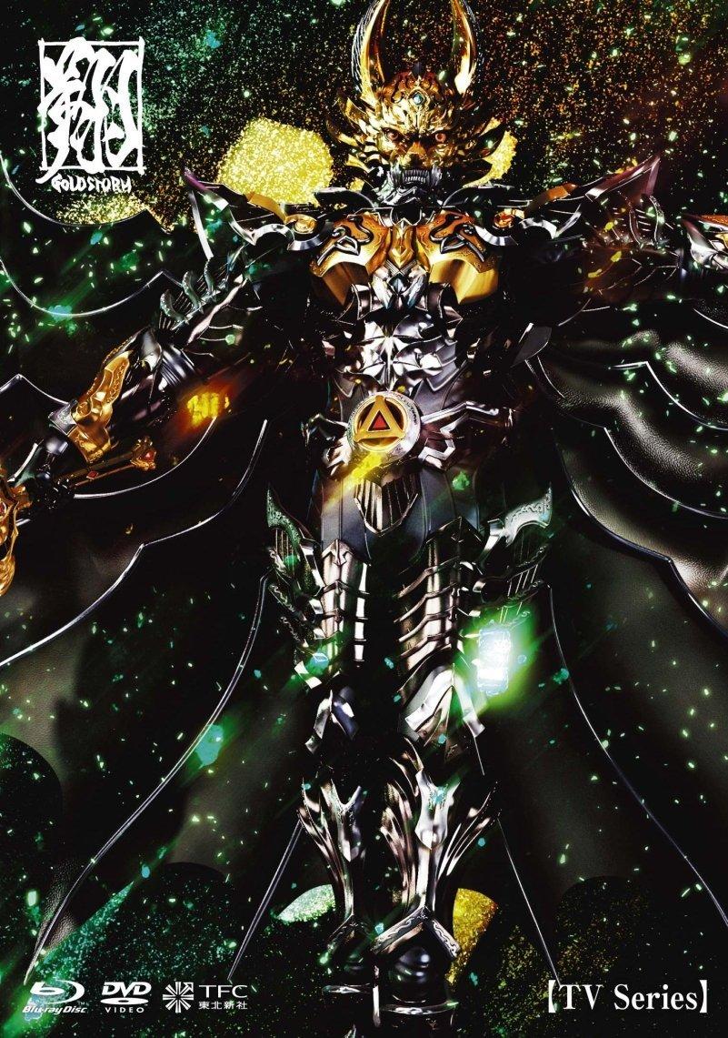 【TVシリーズ】牙狼<GARO>-GOLD STORM-翔 Blu-ray BOX 2【Blu-ray】画像
