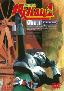 超人バロム・1 VOL.1画像