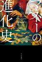 マネーの進化史 (ハヤカワ文庫NF ハヤカワ・ノンフィクション文庫) [ ニーアル・ファーガソン ]