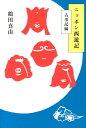 ニッポン西遊記 [ 鶴田真由 ]