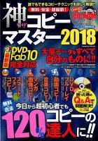 無料・安全・超最新!神ワザコピーマスター(2018)