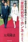 「家庭内野党」のホンネ、語ります。 安倍昭恵首相夫人の守護霊トーク (OR books) [ 大川隆法 ]