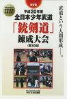 平成20年度 全日本少年武道「銃剣道」錬成大会