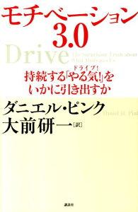 【送料無料】モチベーション3.0 [ ダニエル・H.ピンク ]