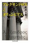 アレクサンドロスとオリュンピアス 大王の母、光輝と波乱の生涯 (ちくま学芸文庫) [ 森谷公俊 ]