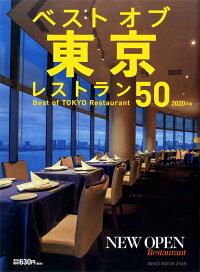 ベスト オブ 東京レストラン 50 2020年版