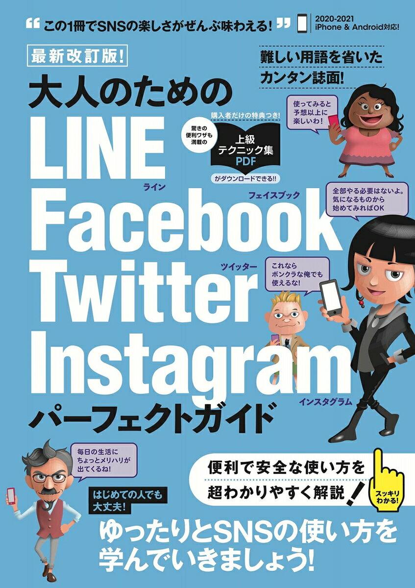 最新改訂版! 大人のための LINE/Facebook/Twitter/Instagram パーフェクトガイド画像