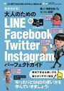 最新改訂版! 大人のための LINE/Facebook/Twitter/Instagram パーフェクトガイド 4大SNSをゆったりとマスターする! [ 河本 亮 ]