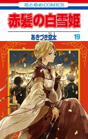 赤髪の白雪姫 19巻 通常版
