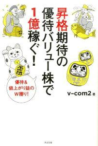 昇格期待の優待バリュー株で1億稼ぐ! [ v-com2 ]