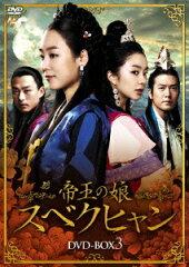 【楽天ブックスならいつでも送料無料】帝王の娘 スベクヒャン DVD-BOX3 [ ソ・ヒョンジン ]