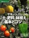 【送料無料】「土・肥料・鉢植え」の基本とコツ