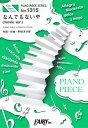 なんでもないや PIANO SOLO・PIANO&VOCAL (PIANO PIECE SERIES) [ 野田洋次郎 ]
