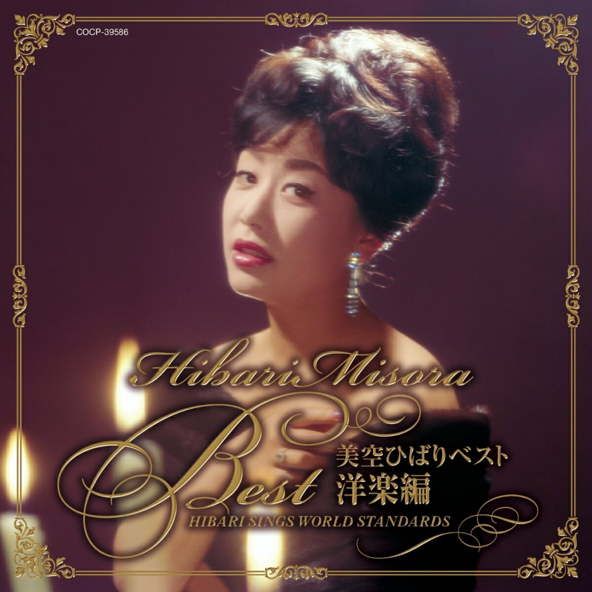 美空ひばりベスト 洋楽編 HIBARI SINGS WORLD STANDARDS画像