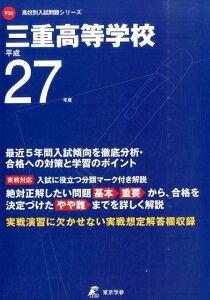 【楽天ブックスならいつでも送料無料】三重高等学校(27年度用)