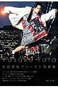 Yusuke Yata