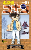名探偵コナン(97)