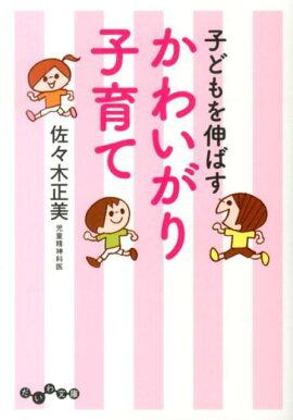 楽天ブックス: どならない子育て - 伊藤 徳馬 - 9784799313732 : 本