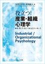 役立つ!産業・組織心理学 仕事と生活につかえるエッセンス [...