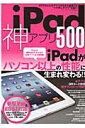 【送料無料】iPad神アプリ500