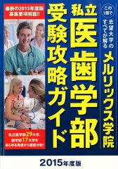 【楽天ブックスならいつでも送料無料】私立医歯学部受験攻略ガイド(2015年度版)