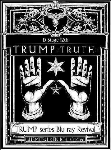 TRUMP series Blu-ray Revival Dステ12th「TRUMP」TRUTH【Blu-ray】