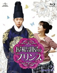 屋根部屋のプリンス Blu-ray SET 2 【Blu-ray】