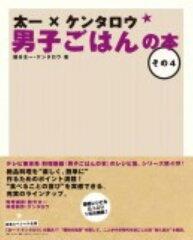 【送料無料】太一×ケンタロウ男子ごはんの本(その4) [ 国分太一 ]