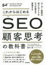 これからはじめるSEO 顧客思考の教科書 〜ユーザー重視のWebサイトを5つの視点で実現する [ 瀧内賢 ]