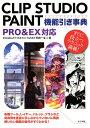 CLIP STUDIO PAINT機能引き事典 PRO&EX対応 [ かにぱんだ ]