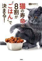 """猫の寿命は、8割が""""ごはん""""で決まる!"""