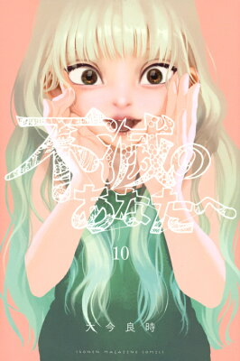 不滅のあなたへ(10) (講談社コミックス) [ 大今 良時 ]