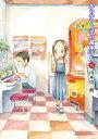 からかい上手の高木さん(15) (ゲッサン少年サンデーコミックス) [ 山本 崇一朗 ]