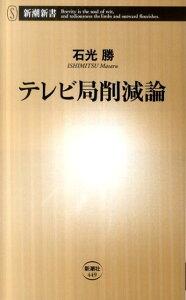 【送料無料】テレビ局削減論 [ 石光勝 ]