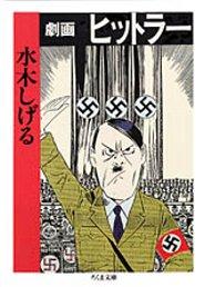 劇画ヒットラー