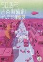 【送料無料】50周年! 吉本新喜劇 ギャグ100連発 [21世紀編] [ 内場勝則 ]