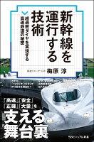 新幹線を運行する技術