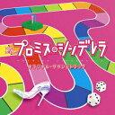 TBS系 火曜ドラマ プロミス・シンデレラ オリジナル・サウンドトラック [ (オリジナル・サウンドトラック) ]