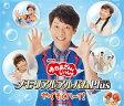 NHK「おかあさんといっしょ」メモリアルアルバムPlus やくそくハーイ! [ NHKおかあさんといっしょ 横山だいすけ、三谷たくみ、小野あつこ ]