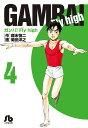 ガンバ!Fly high(4) (その他) [ 森末 慎二 ]