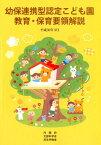 幼保連携型認定こども園教育・保育要領解説(平成30年3月) [ 内閣府 ]