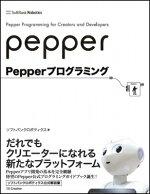 Pepperプログラミング 基本動作からアプリの企画・演出まで