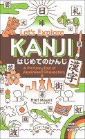 【謝恩価格本】はじめてのかんじ(漢字)Let's Explore KANJI