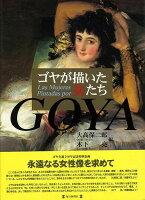 【バーゲン本】ゴヤが描いた女たち