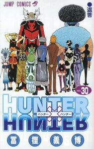 【送料無料】HUNTER×HUNTER(30)