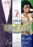 王様の仕立て屋〜サルトリア・ナポレターナ〜(2)