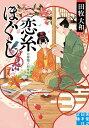 恋糸ほぐし 花簪職人四季覚 (実業之日本社文庫) [ 田牧大和 ]