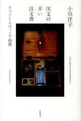 『注文の多い注文書』 小川洋子 クラフト・エヴィング商會