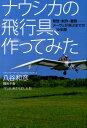 ナウシカの飛行具、作ってみた 発想・制作・離陸ーメーヴェが飛ぶまでの10年間 [ 八谷和彦 ]